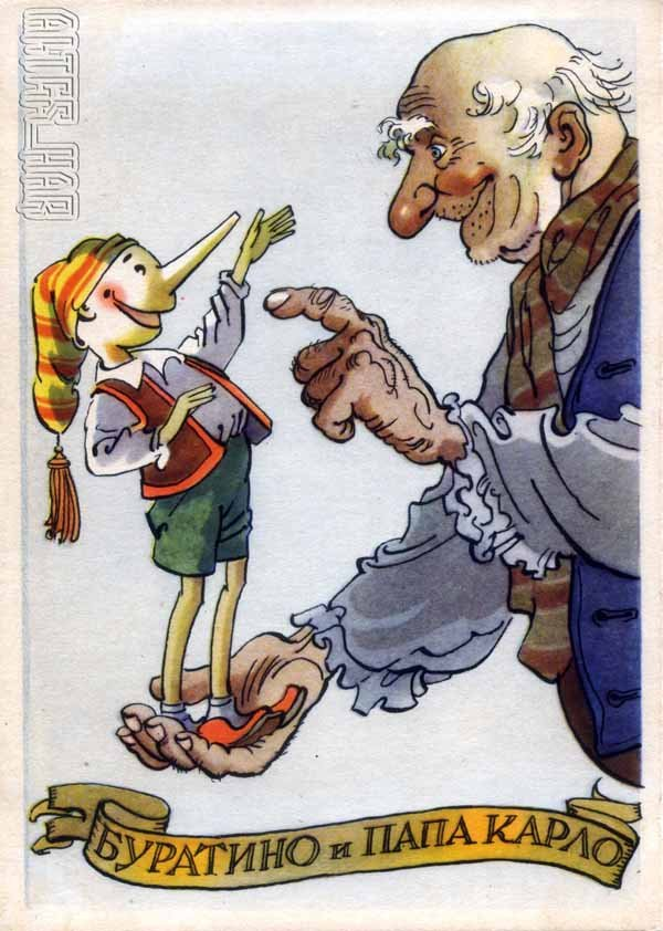 Буратино и папа Карло. Иллюстрация К. Ротова, 1958 год