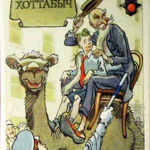 Старик Хотабыч. Иллюстрация К. Ротова, 1958 год
