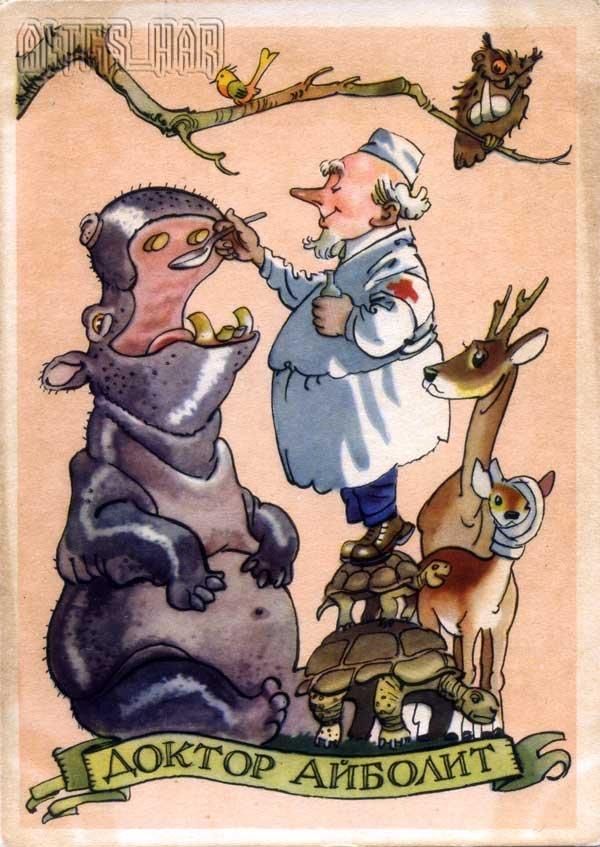 Доктор Айболит. Иллюстрация К. Ротова, 1958 год