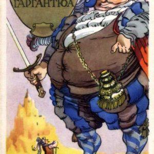 Гаргантюа. Иллюстрация К. Ротова, 1958 год