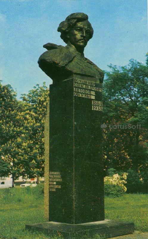 Monument to Antonov-Ovseenko in the Alley of Heroes. Chernihiv, 1978