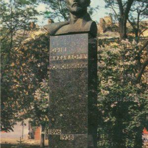 Памятник Коцюбинскому на Аллее Героев. Чернигов, 1978 год