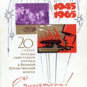 20th anniversary of the victory, in 1965