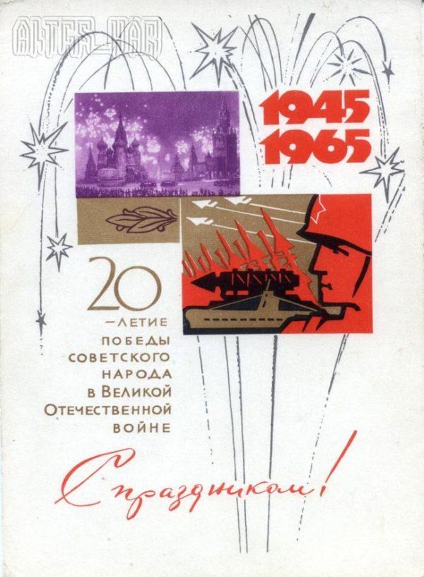 20 летие победы, 1965 год