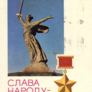 Glory to the victorious people, 1968