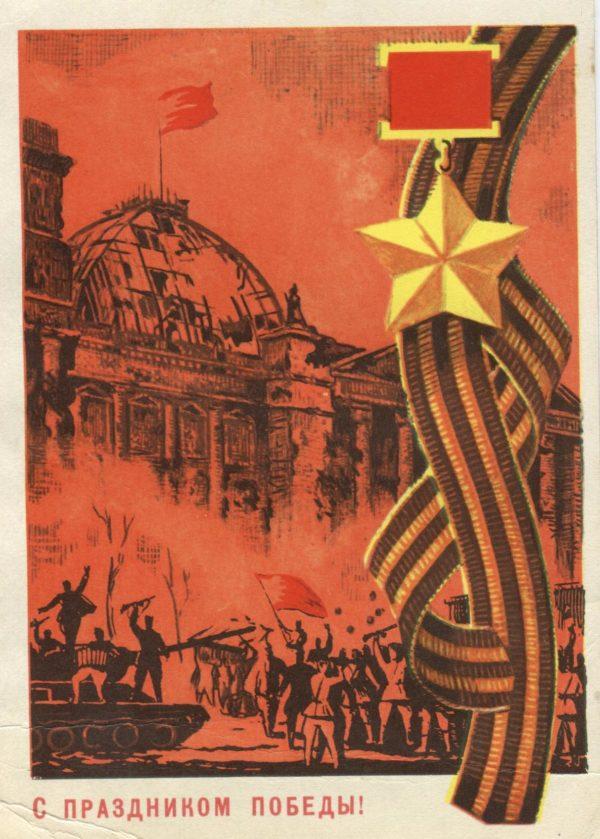 С праздником победы, 1967 год
