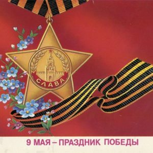 May 9 - Victory Day, 1986