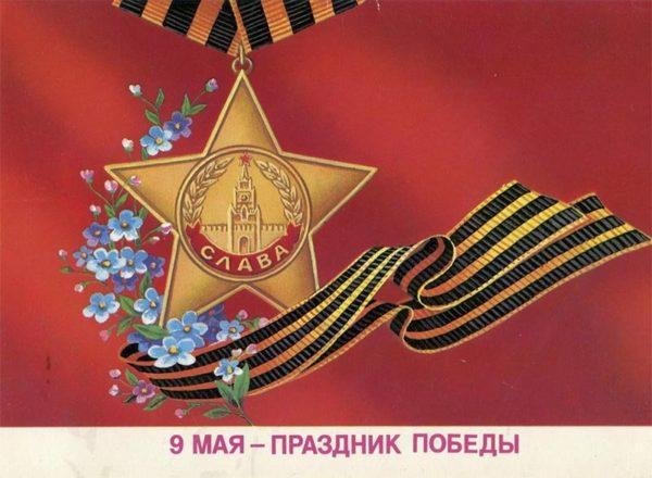 9 мая – праздник победы, 1986 год
