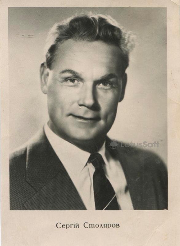 Сергей Столяров, 1960 год