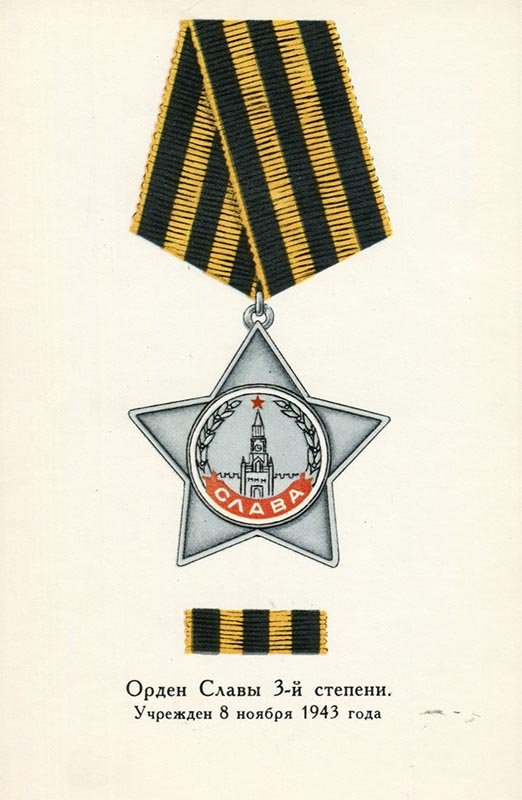 The Order of Glory 3rd degree, 1972