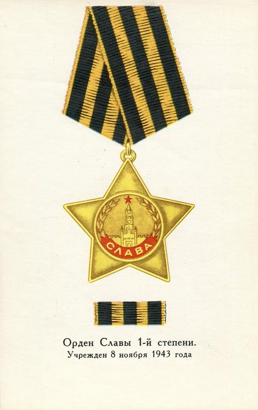 The Order of Glory 1st degree, 1972