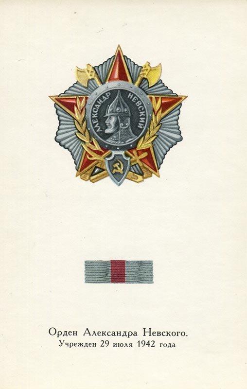 Орден Александра Невского, 1972 год