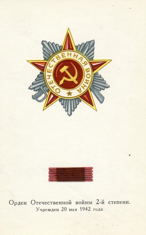 Орден Отечественной войны 2й степени, 1972 год