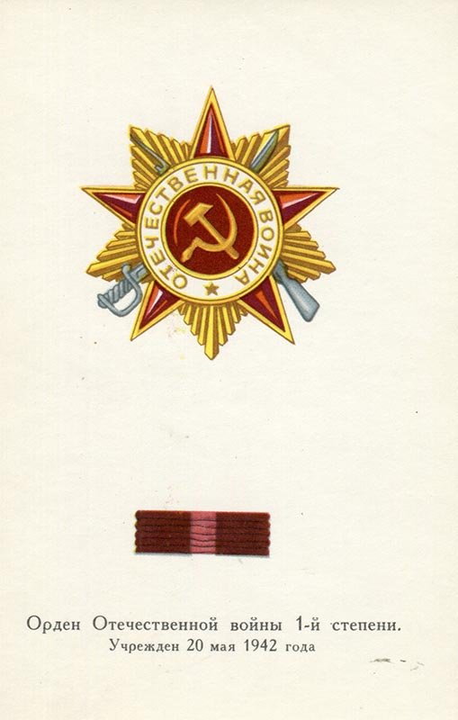 Орден Отечественной войны 1й степени, 1972 год