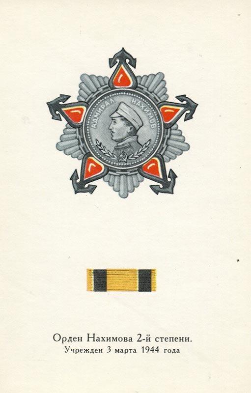 Орден Нахимова 2й степени, 1972 год