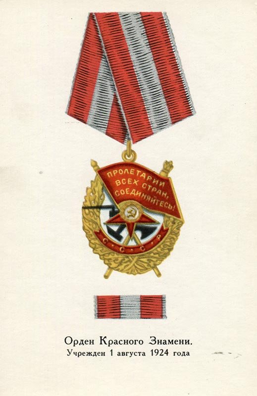 Order of the Red Banner, 1972