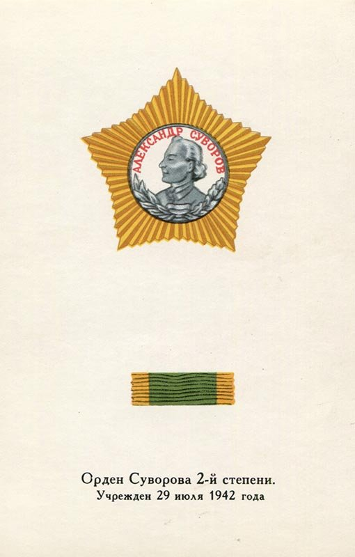 Order of Suvorov 2nd Class, 1972