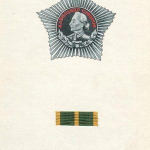 Order of Suvorov 3rd degree, 1972