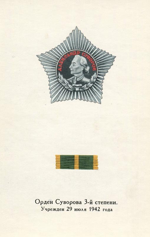 Order of Suvorov 3rd degree, 1972
