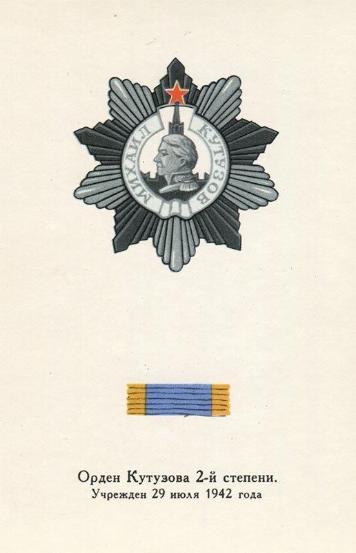Order of Kutuzov 2nd Class, 1972