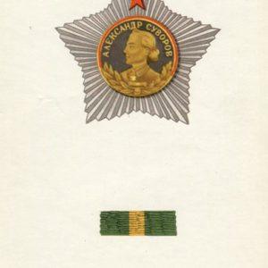 Order of Suvorov 1st degree, 1972