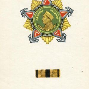 Order of Nakhimov 1st degree, 1972