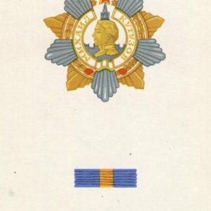 Order of Kutuzov 1 st degree, 1972