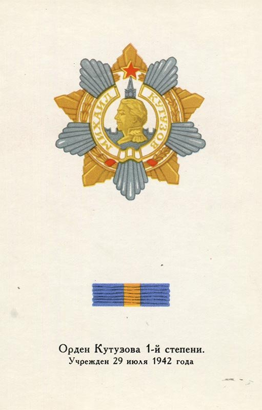 Орден Кутузова 1й степени, 1972 год