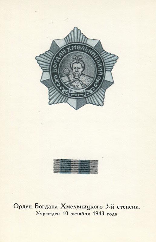 Order of Bogdan Khmelnitsky 3rd degree, 1972