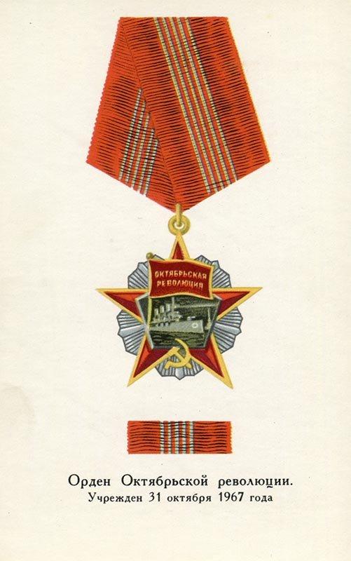 Order of the October Revolution, in 1972