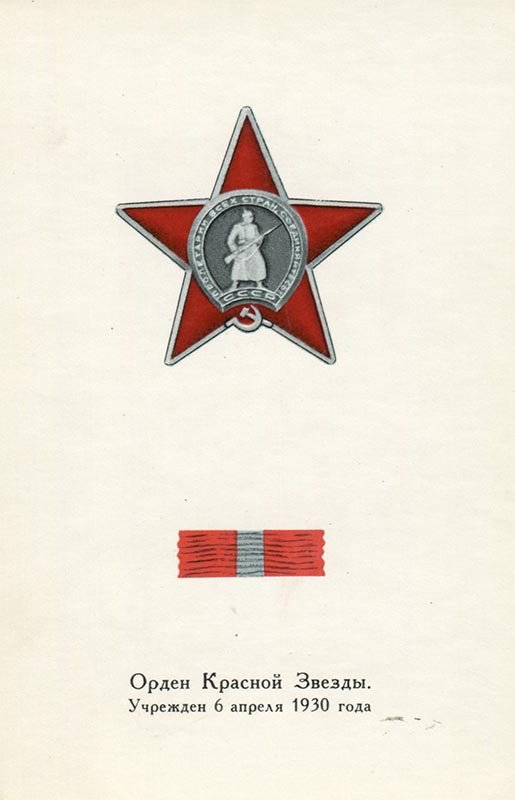 Order of the Red Star, 1972