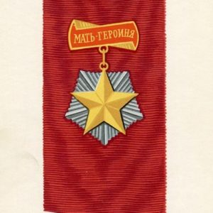 Order of Mother-Heroine, 1972