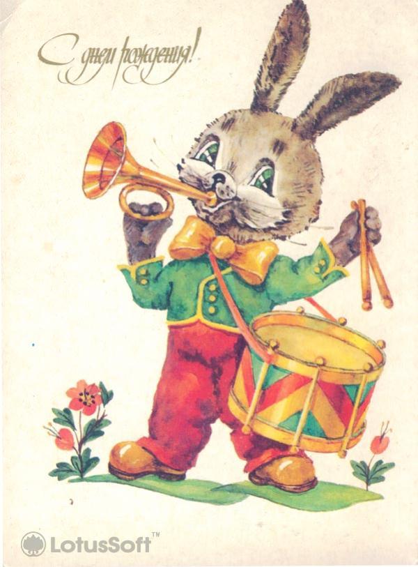 C Happy Birthday, 1985