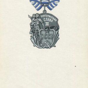 Order of Maternal Glory 3rd degree, 1972