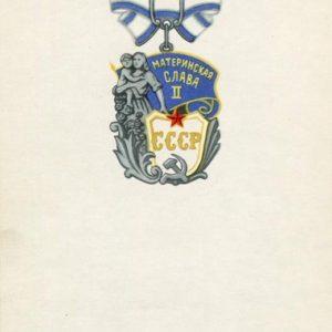 Order of Maternal Glory 2nd Class, 1972