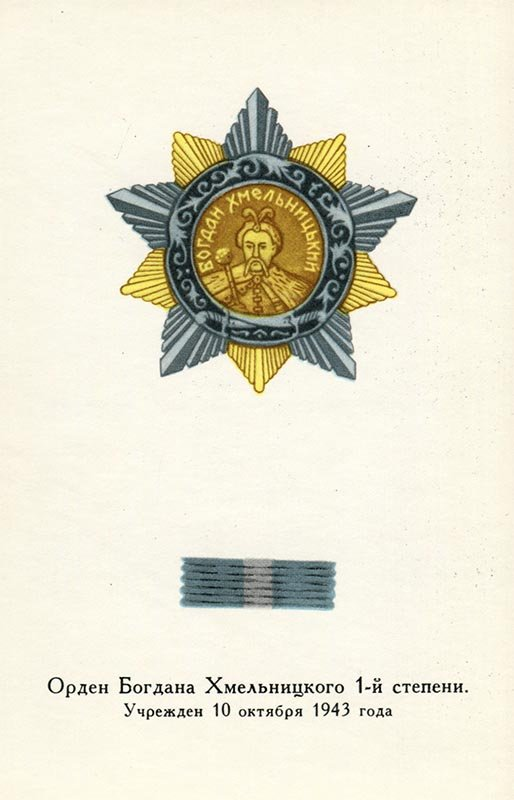 Order of Bogdan Khmelnitsky 1 st degree, 1972