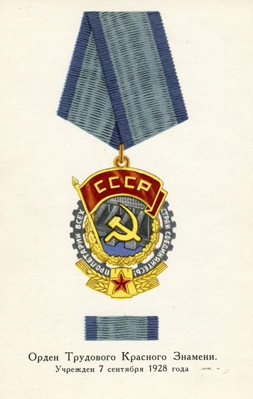 Order of the Red Banner of Labor, 1972