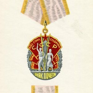 Order of the Badge of Honor, 1972