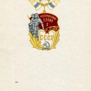 Order of Maternal Glory 1st degree, 1972