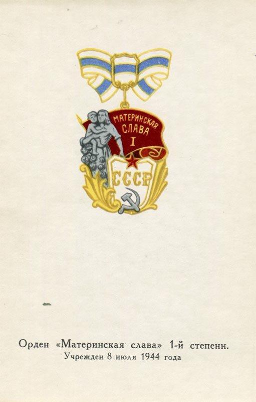 Орден Материнская слава 1й степени, 1972 год