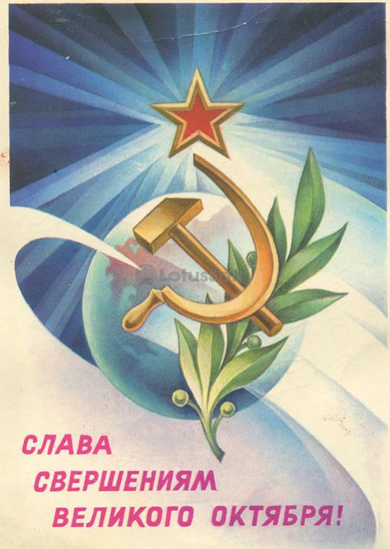 Glory to the great achievements of October, 1981
