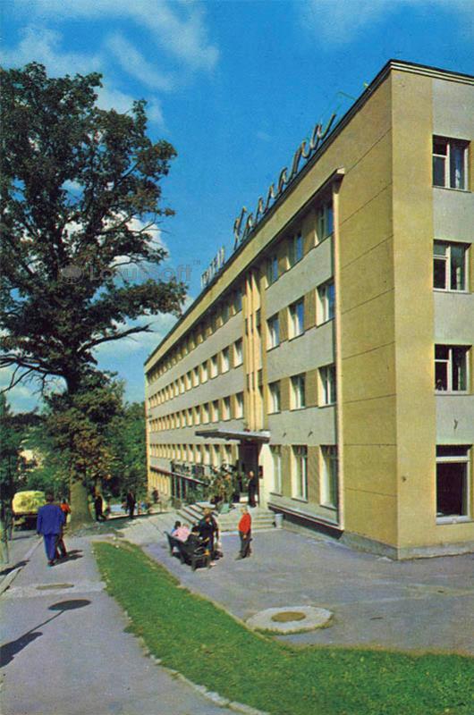 """Karpaty"" hotel. Truskavets, 1971"
