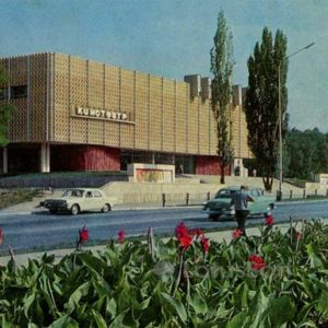 """Russia"" hotel. Kislovodsk, 1974"