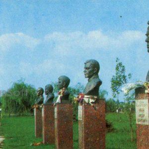 Аллея героев. Миргород, 1979 год