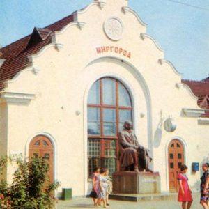 Ж.д. вокзал Миргорода. Памятник Н.В. Гоголю, 1979 год