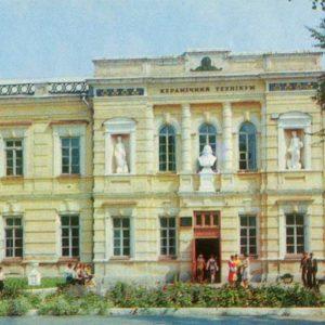 Ceramic Engineering College. NV Gogol, 1979
