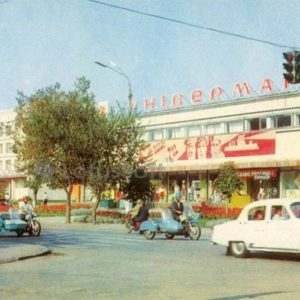 Central Mall. Mirgorod, 1979