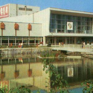 Palace of Culture. Mirgorod, 1979