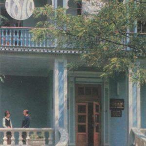 Здание курортного совета. Есентуки, 1971 год