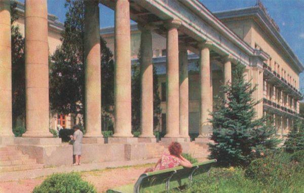 Sanatorium. Dzerzhinsky. Esentuki, 1971